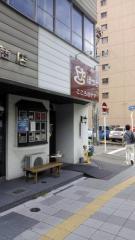 ほっと一息Cafe