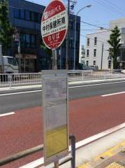 「中村保健所南」バス停留所