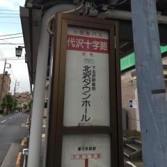 「代沢十字路」バス停留所