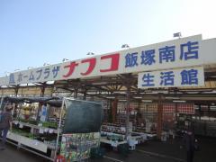 ホームプラザナフコ飯塚南店