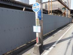 「造船所前」バス停留所