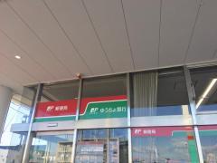 ゆうちょ銀行一宮店