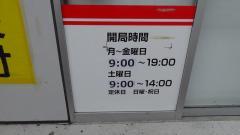 マツモトキヨシ金町駅前店