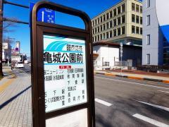 「亀城公園」バス停留所