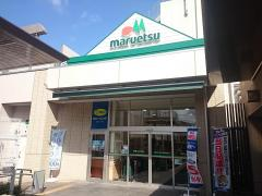 マルエツ長津田駅前店