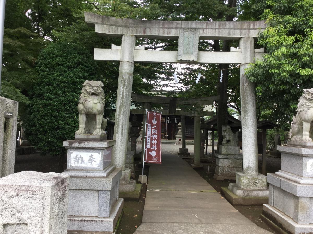 入間野神社