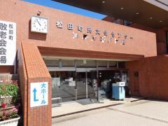 松田町民文化センター