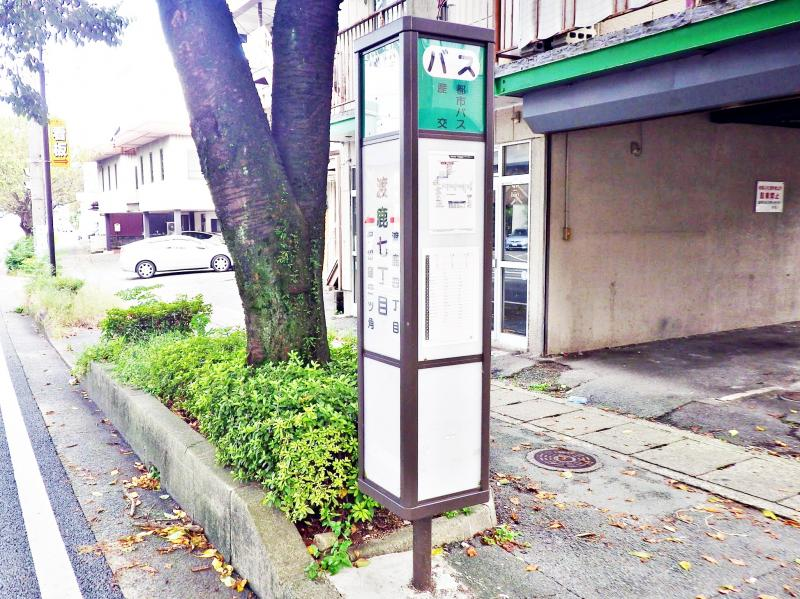 「渡鹿七丁目」バス停留所