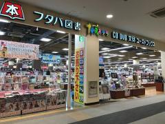 フタバ図書TERA福岡東店