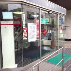 北陸銀行芦原支店