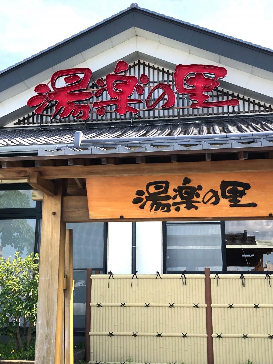 湯楽の里 土浦店