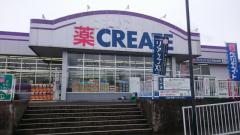 クリエイトエス・ディー町田山崎店