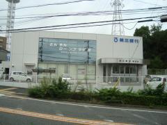 第三銀行緑支店