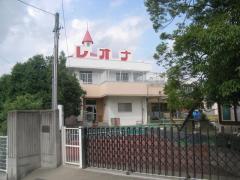 レオナ第二幼稚園