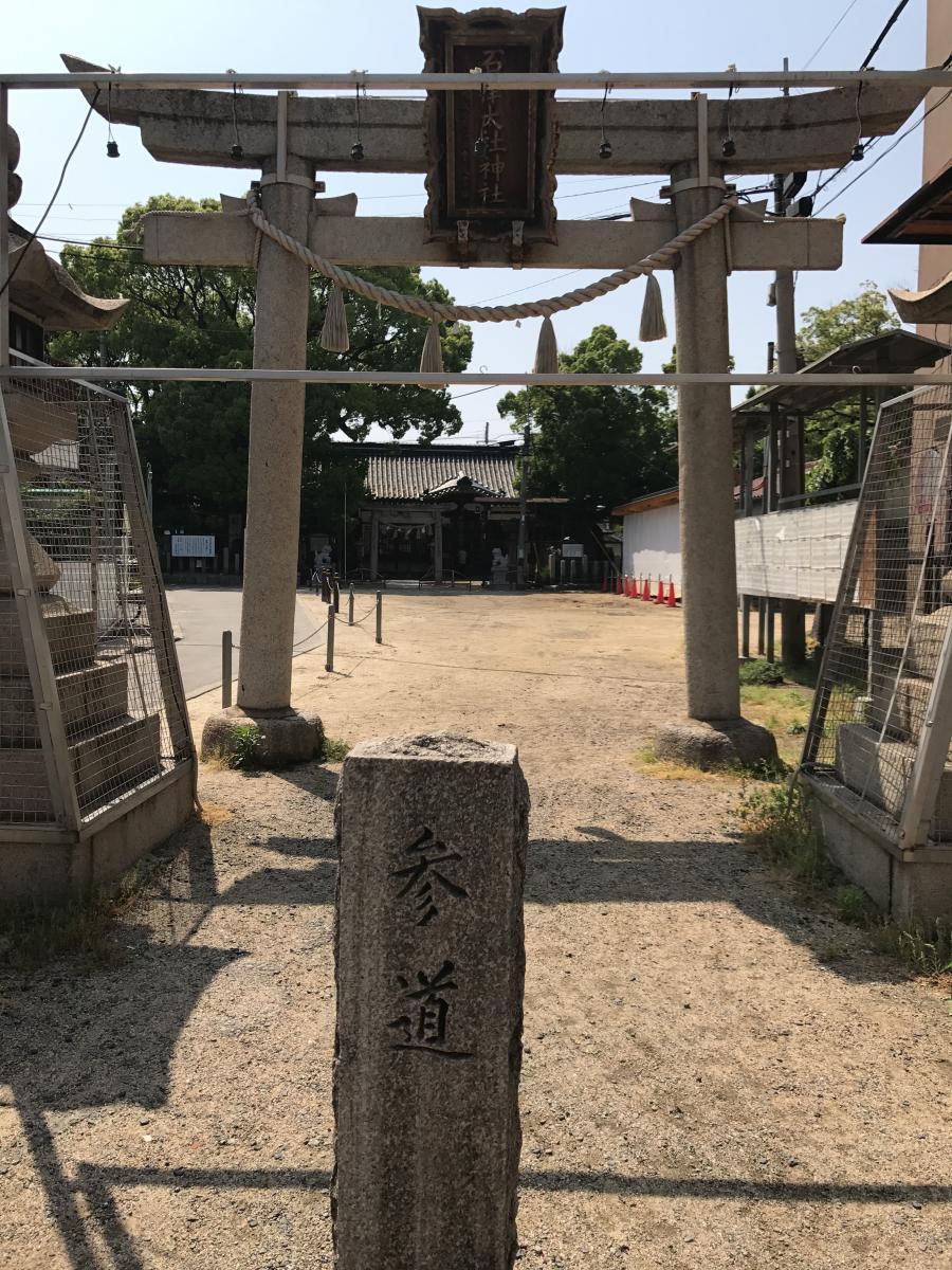 石津太神社