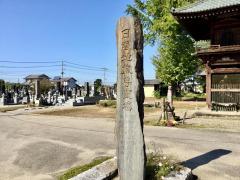 岩松山義国院青蓮寺