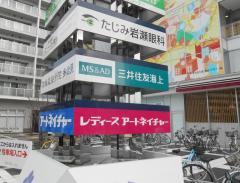三井住友海上火災保険株式会社 岐阜支店東濃支社