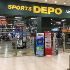 スポーツデポ平塚田村店