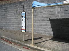 「さくら台」バス停留所