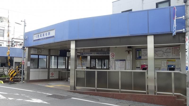 京成稲毛駅