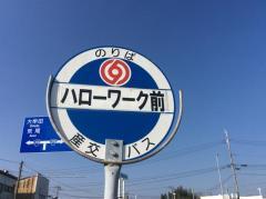 「ハローワーク前(玉名市)」バス停留所