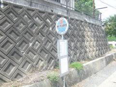 「専修大学附属高校前」バス停留所
