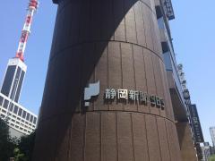 静岡新聞社東京支社