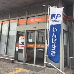 株式会社かんぽ生命保険 姫路支店