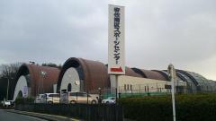 広島市安佐南区スポーツセンター