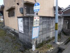 「屋形」バス停留所