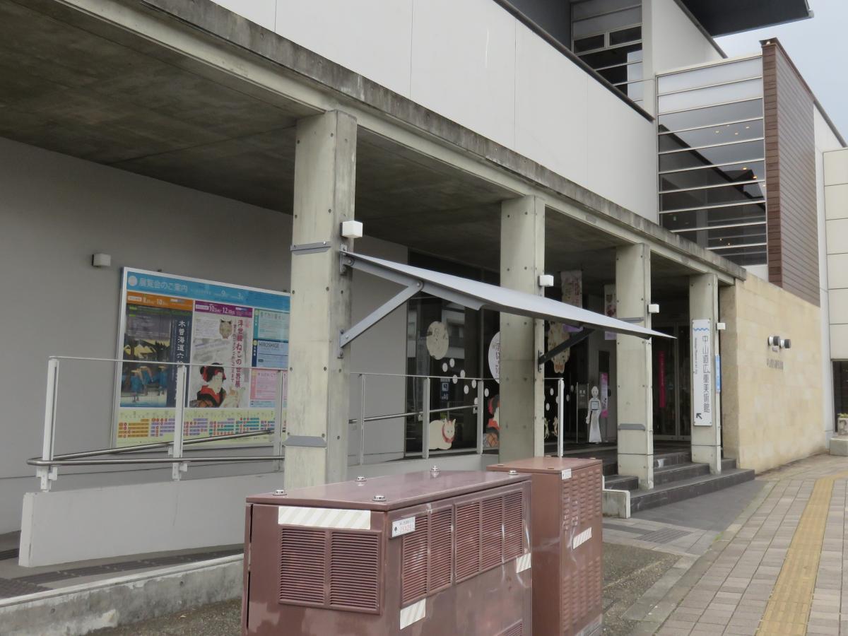 中山道広重美術館