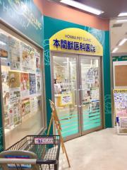 本間獣医科医院カインズホーム名古屋大高病院