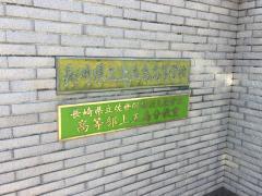 上五島高校