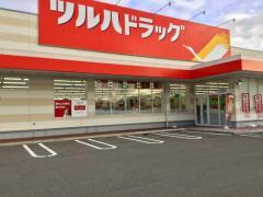 ツルハドラッグ秋田寺内店