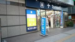 トモズ浜松町店