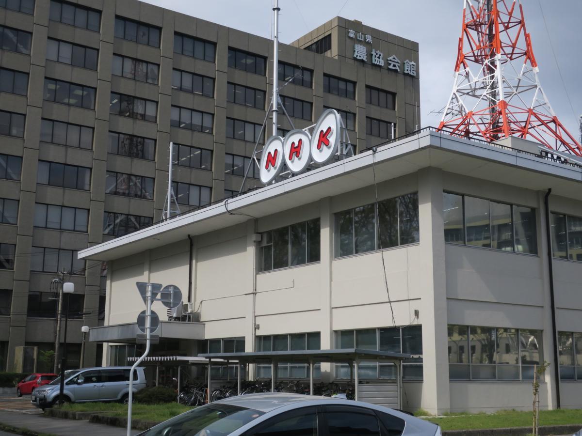 日本放送協会NHK富山放送局