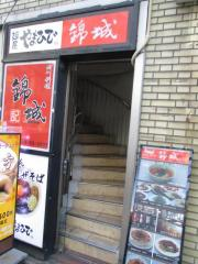 錦城 桜通店
