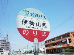 「伊勢山西」バス停留所