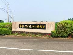 宮崎レイクサイドゴルフ倶楽部
