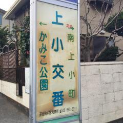 「上小交番」バス停留所