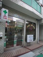 フジカケ動物病院
