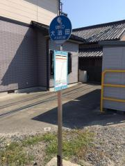 「大治田」バス停留所
