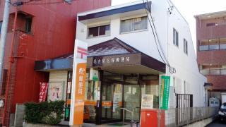 名古屋名塚郵便局