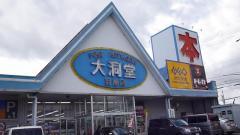 大洞堂羽島店
