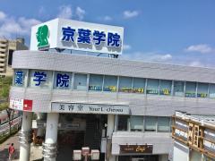 京葉学院成田校