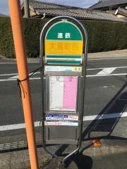 「大島町西」バス停留所