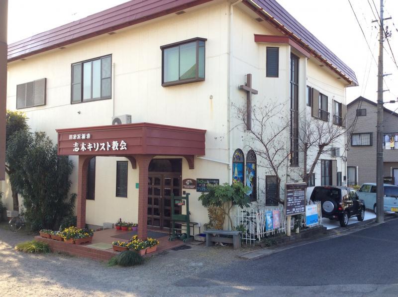コイノニア志木キリスト教会