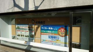 紀陽銀行和歌山中央支店