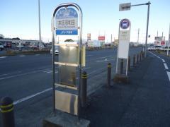 「沼和田」バス停留所