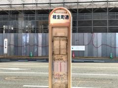 「相生町通」バス停留所